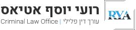 """רועי יוסף אטיאס – עו""""ד פלילי Logo"""