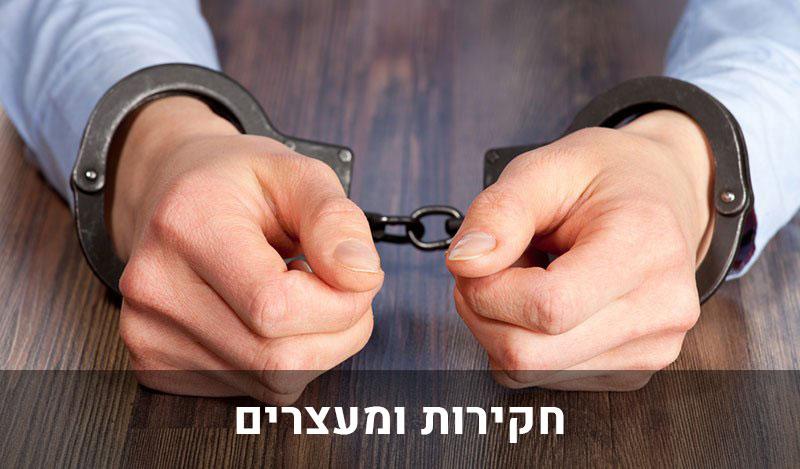חקירות ומעצרים